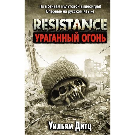 Купить Resistance. Ураганный огонь