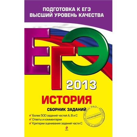 Купить ЕГЭ-2013. История. Сборник заданий