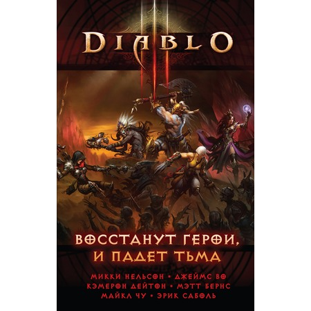 Купить Diablo III. Восстанут герои и падет тьма