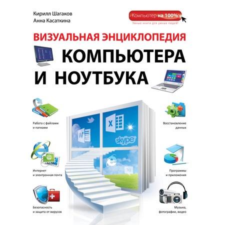 Купить Визуальная энциклопедия компьютера и ноутбука