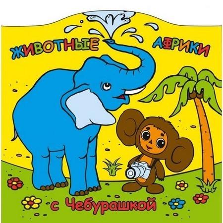 Купить Животные Африки с Чебурашкой. Книжка-игрушка