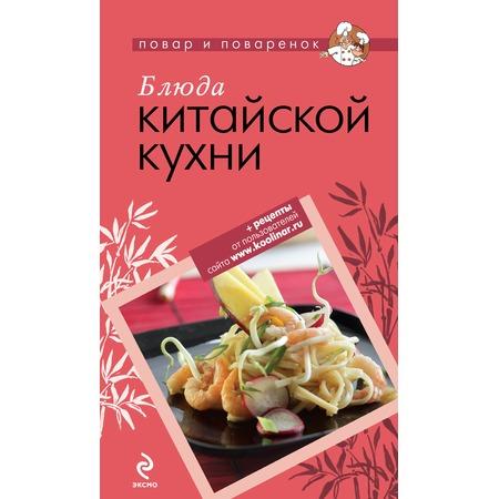 Купить Блюда китайской кухни