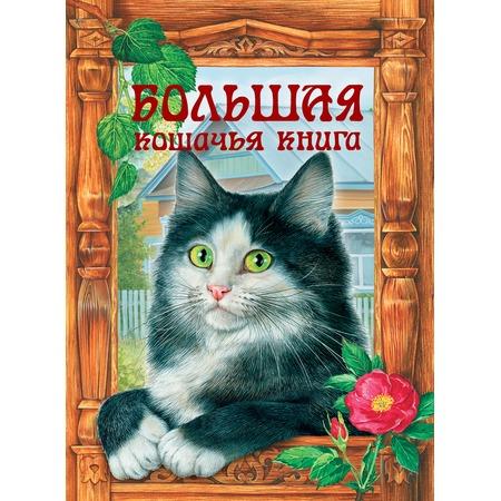 Купить Большая кошачья книга. Сказки