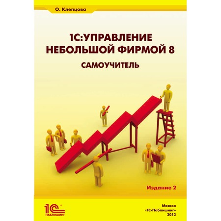 Купить 1С: Управление небольшой фирмой 8. Самоучитель