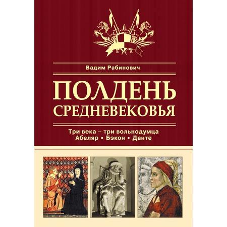 Купить Полдень Средневековья