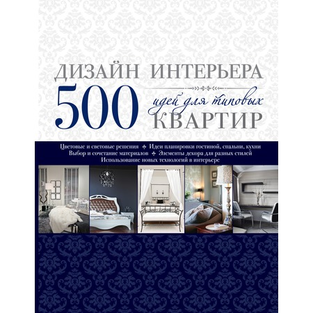 Купить Дизайн интерьера. 500 идей для типовых квартир