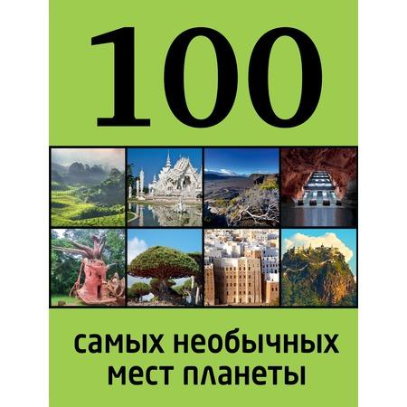 Купить 100 самых необычных мест планеты