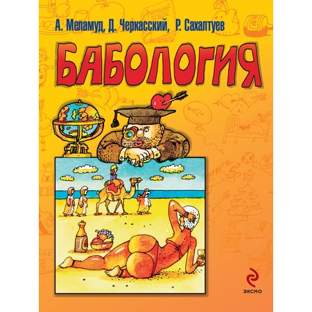 Купить Бабология