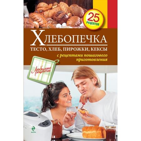 Купить Хлебопечка. Тесто, хлеб, пирожки, кексы
