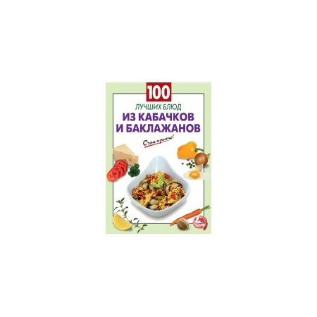 Купить 100 лучших блюд из кабачков и баклажанов