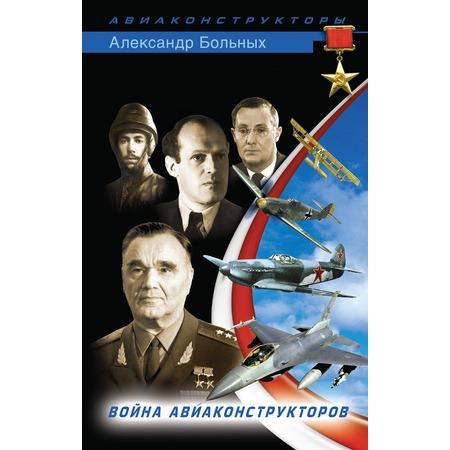 Купить XX век ВВС. Война авиаконструкторов