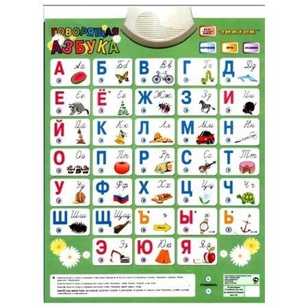 Купить Плакат электронный ЗНАТОК «Говорящая Азбука»