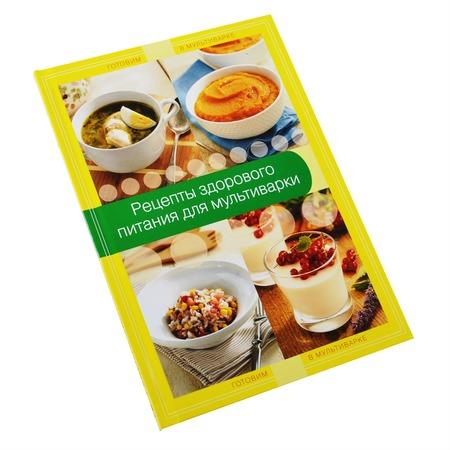 Купить Рецепты здорового питания для мультиварки