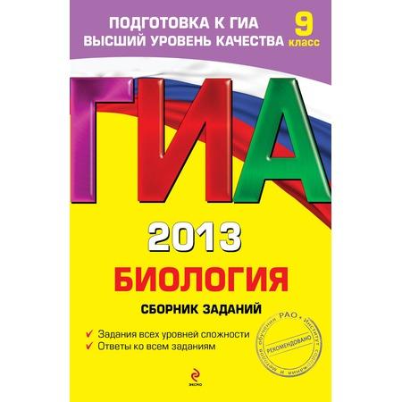 Купить ГИА-2013. Биология. Сборник заданий. 9 класс