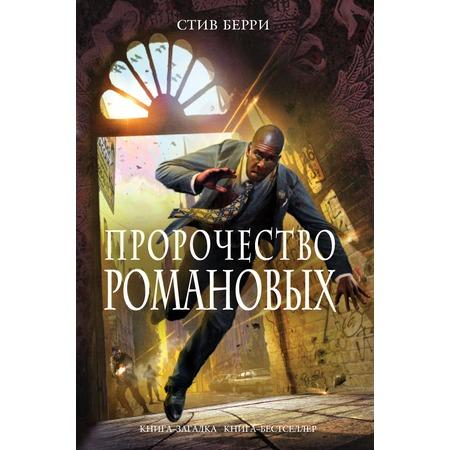 Купить Пророчество Романовых