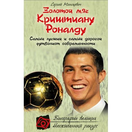 Купить Золотой мяч Криштиану Роналду