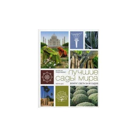 Купить Лучшие сады мира. Вокруг света за 80 садов с Монти Доном
