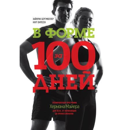 Купить В форме за 100 дней. Тренировочная программа Хермана Майера для всех, от начинающих до профессионалов