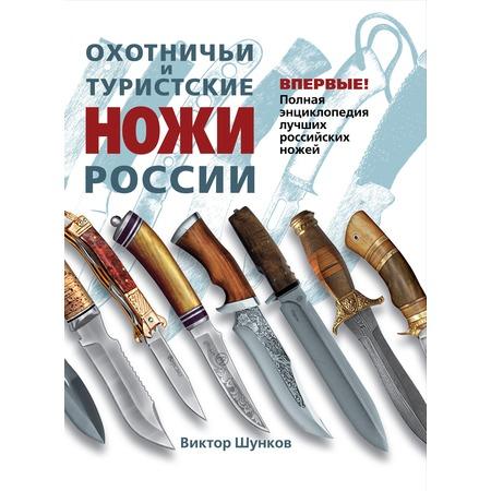 Купить Охотничьи и туристские ножи России
