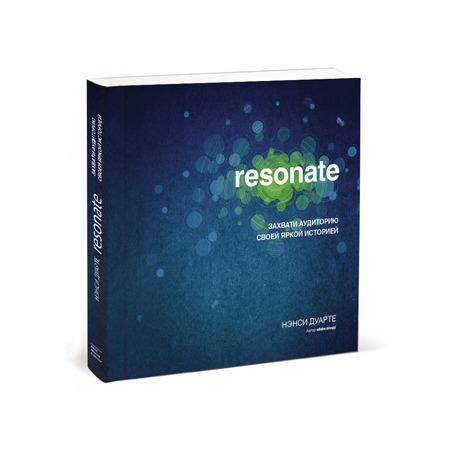 Купить Resonate. Захвати аудиторию своей яркой историей