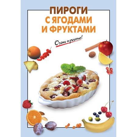 Купить Пироги с ягодами и фруктами