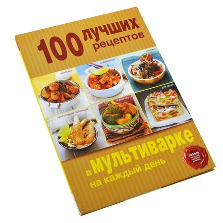 Купить 100 лучших рецептов в мультиварке на каждый день
