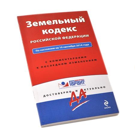 Купить Земельный кодекс РФ По состоянию на 10 сентября 2014 года. С комментариями к последним изменениям