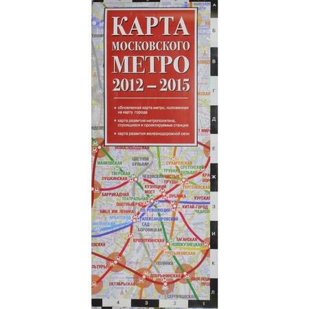 Купить Карта московского метро 2012-2015