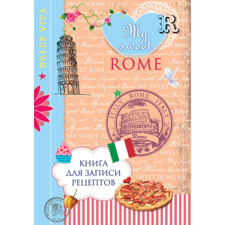 Купить My sweet Rome. Книга для записи рецептов