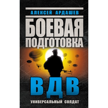 Купить Боевая подготовка ВДВ. Универсальный солдат