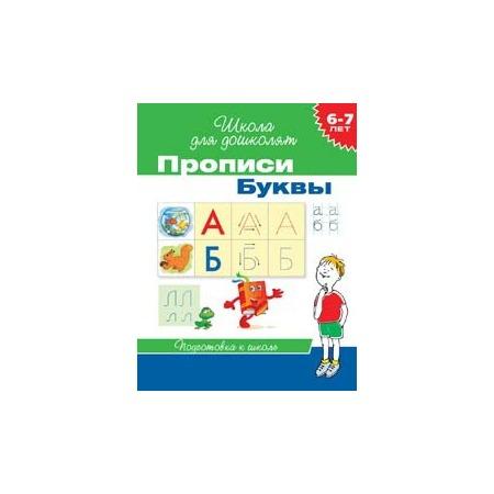 Купить Прописи. Буквы (для детей 6-7 лет)