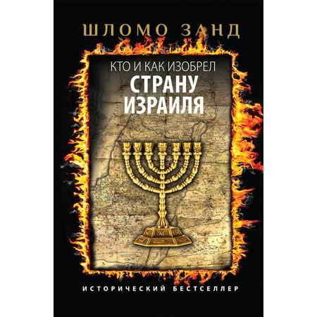 Купить Кто и как изобрел страну Израиля