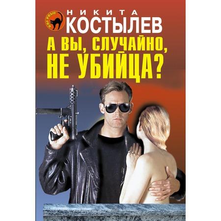 Купить А вы, случайно, не убийца?