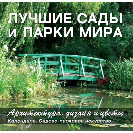Купить Лучшие сады и парки мира. Архитектура, дизайн и цветы