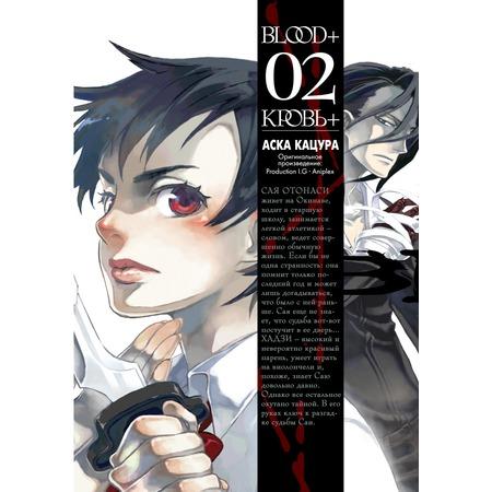 Купить Blood+. Книга 2
