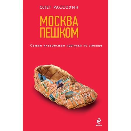 Купить Москва пешком. Самые интересные прогулки по столице