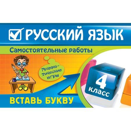Купить Русский язык. 4 класс. Вставь букву. Грамматические игры