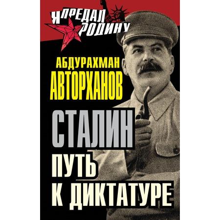 Купить Сталин. Путь к диктатуре