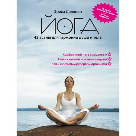 Купить Йога 42 асаны для гармонии души и тела