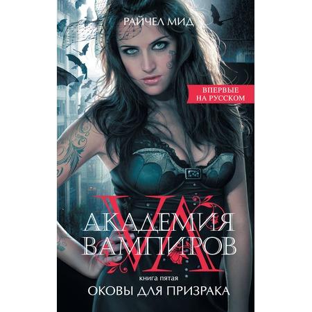 Купить Академия вампиров. Книга 5. Оковы для призрака