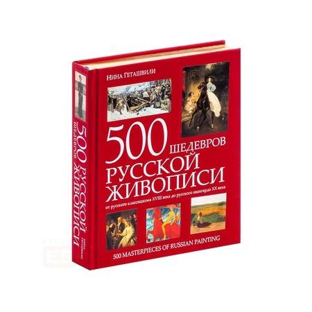 Купить 500 шедевров русской живописи