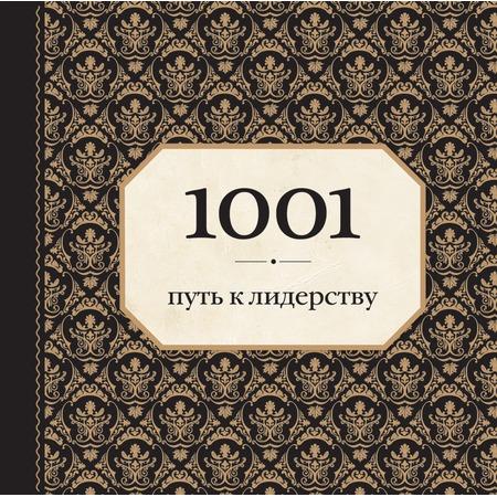 Купить 1001 путь к лидерству