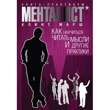 Купить Менталист. Книга-практикум. Как научиться читать мысли и другие практики