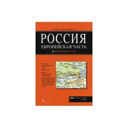 Купить Россия. Европейская часть. Атлас автодорог