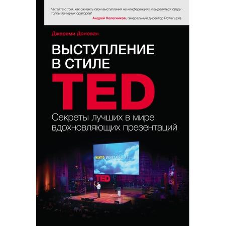 Купить Выступление в стиле TED. Секреты лучших в мире вдохновляющих презентаций
