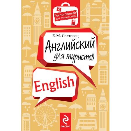 Купить Английский для туристов