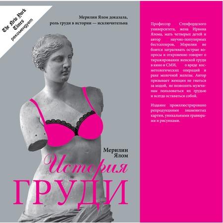Купить История груди