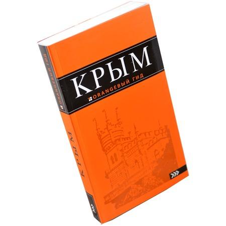 Купить Крым. Путеводитель