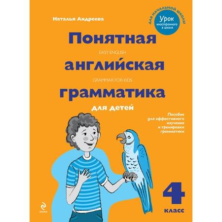 Купить Понятная английская грамматика для детей. 4 класс