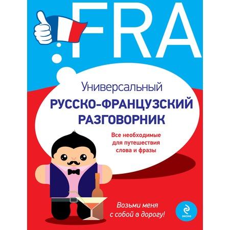 Купить Универсальный русско-французский разговорник